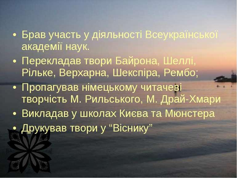Брав участь у діяльності Всеукраїнської академії наук. Перекладав твори Байро...