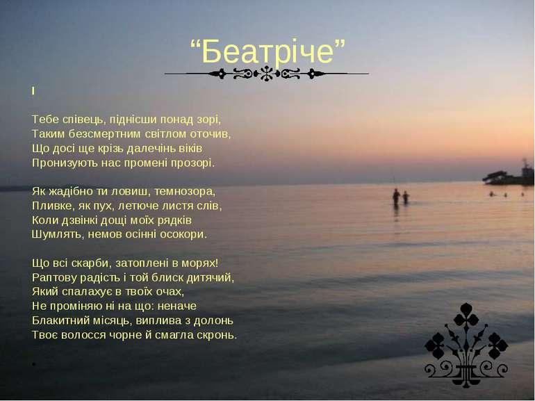 """""""Беатріче""""  І  Тебе співець, піднісши понад зорі, Таким безсмертним світлом..."""