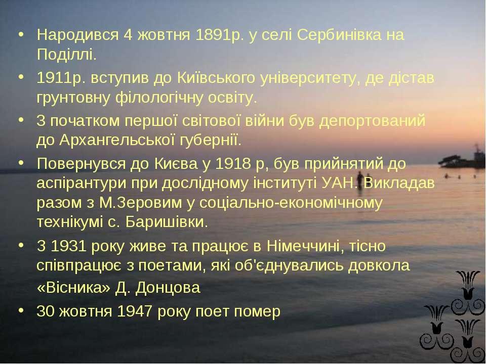 Народився 4 жовтня 1891р. у селі Сербинівка на Поділлі. 1911р. вступив до Киї...