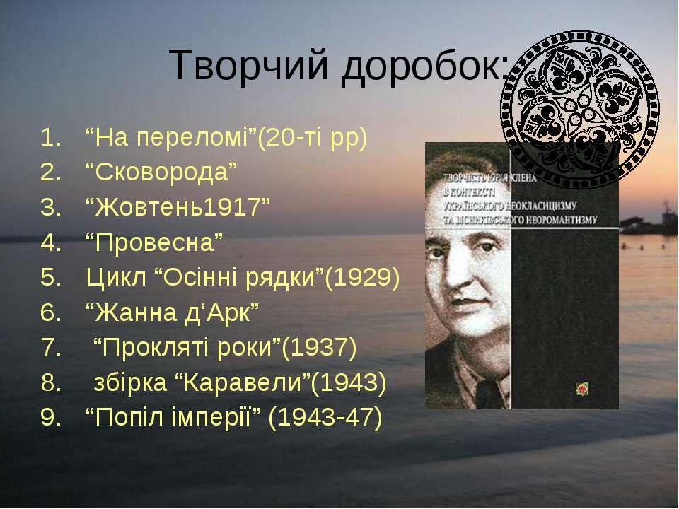 """Творчий доробок: """"На переломі""""(20-ті рр) """"Сковорода"""" """"Жовтень1917"""" """"Провесна""""..."""