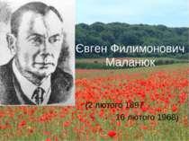Євген Филимонович Маланюк (2 лютого 1897 16 лютого 1968)