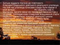 Батьки віддали Євгена до повітового Єлисаветградського земського реального уч...