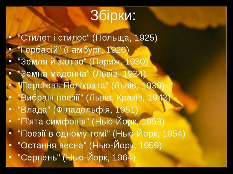 """Збірки: """"Стилет і стилос"""" (Польща, 1925) """"Гербарій"""" (Гамбург, 1926) """"Земля й ..."""