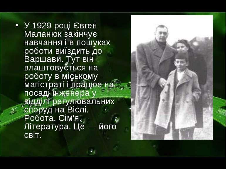 У 1929 році Євген Маланюк закінчує навчання і в пошуках роботи виїздить до Ва...