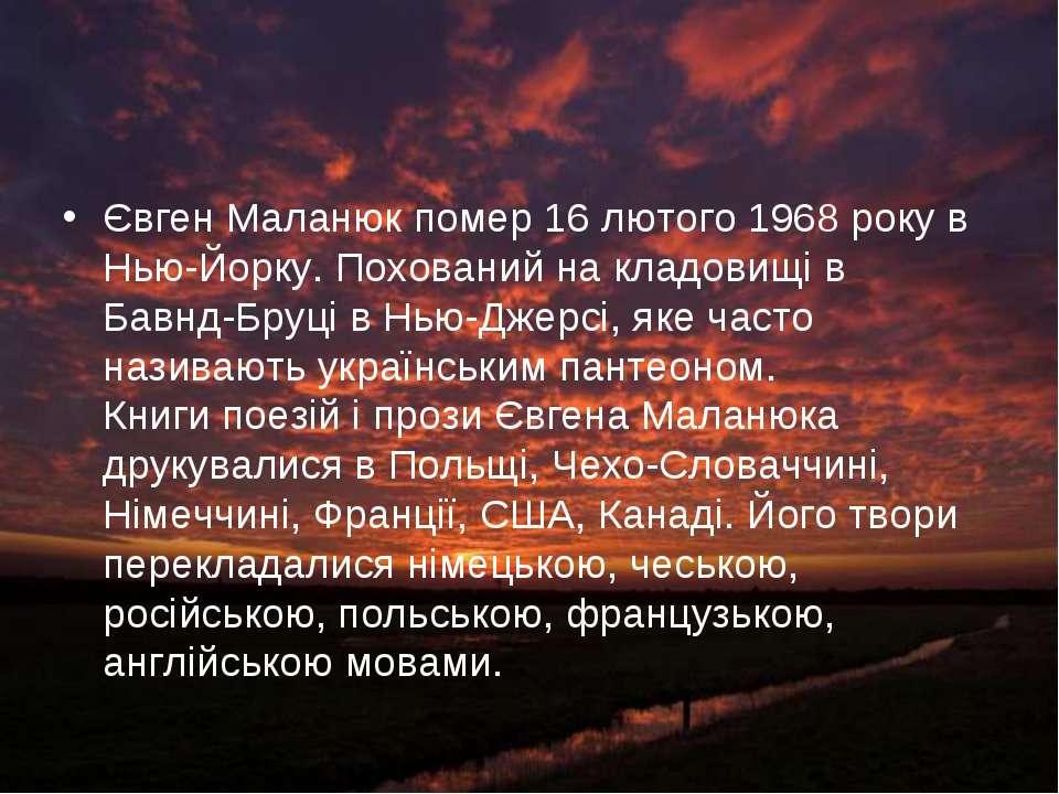 Євген Маланюк помер 16 лютого 1968 року в Нью-Йорку. Похований на кладовищі в...