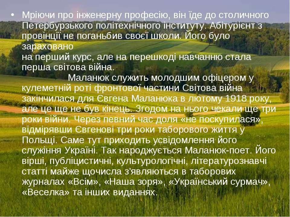 Мріючи про інженерну професію, він їде до столичного Петербурзького політехні...