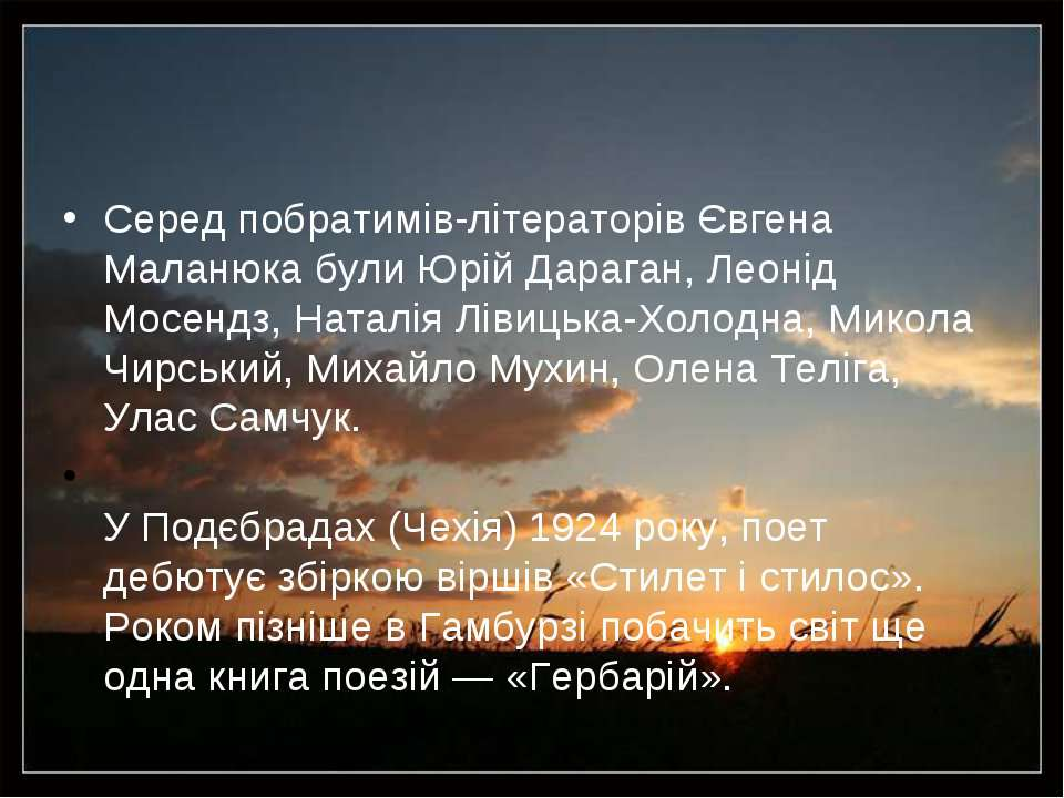 Серед побратимів-літераторів Євгена Маланюка були Юрій Дараган, Леонід Мосенд...