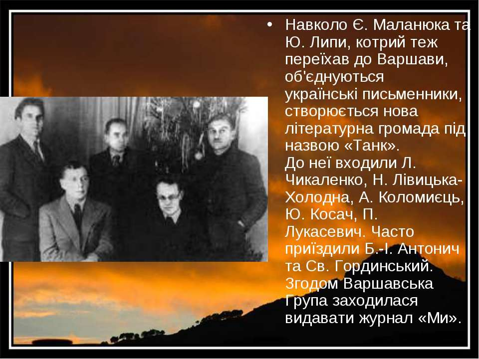 Навколо Є. Маланюка та Ю. Липи, котрий теж переїхав до Варшави, об'єднуються ...