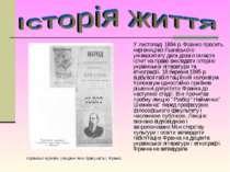 У листопаді 1894 р. Франко просить керівництво Львівського університету дати ...