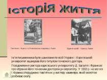 Ім'я письменника було шановане по всій Україні і Харківський університет вшан...