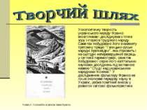 Уснопоетичну творчість українського народу Франко висвітлював і досліджував з...
