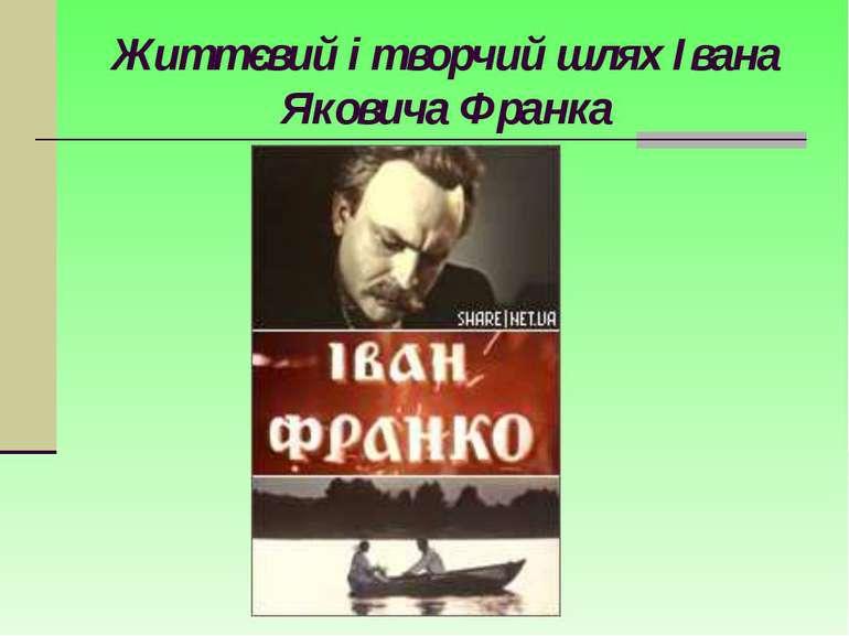 Життєвий i творчий шлях Iвана Яковича Франка