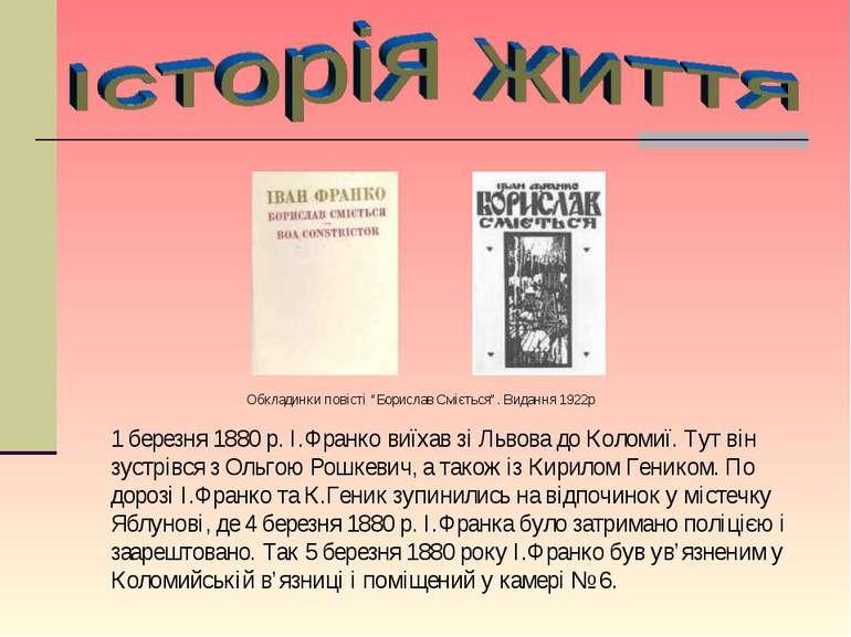 1 березня 1880 р. І.Франко виїхав зі Львова до Коломиї. Тут він зустрівся з О...