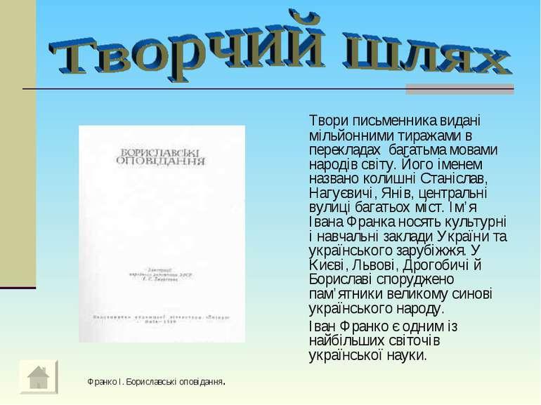 Твори письменника видані мільйонними тиражами в перекладах багатьма мовами на...