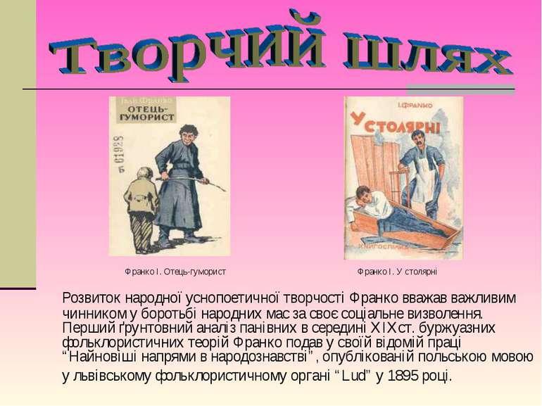 Розвиток народної уснопоетичної творчості Франко вважав важливим чинником у б...