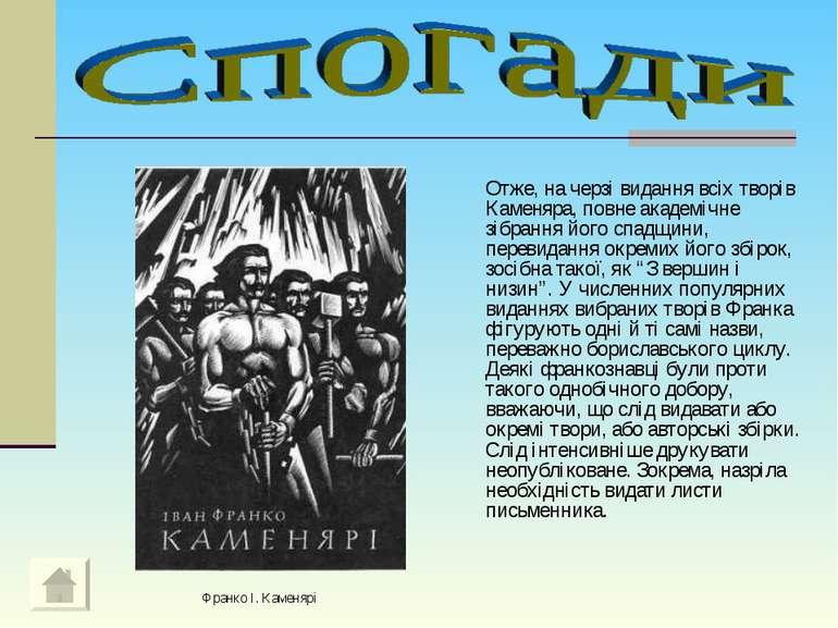 Отже, на черзі видання всіх творів Каменяра, повне академічне зібрання його с...