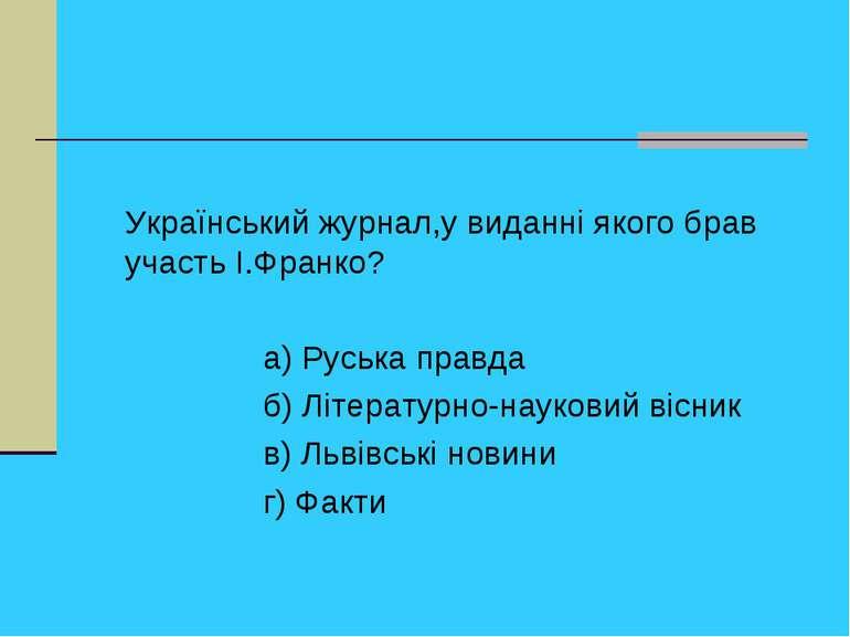 Український журнал,у виданнi якого брав участь I.Франко? а) Руська правда б) ...