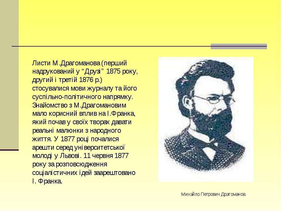 """Листи М.Драгоманова (перший надрукований у """"Друзі"""" 1875 року, другий і третій..."""