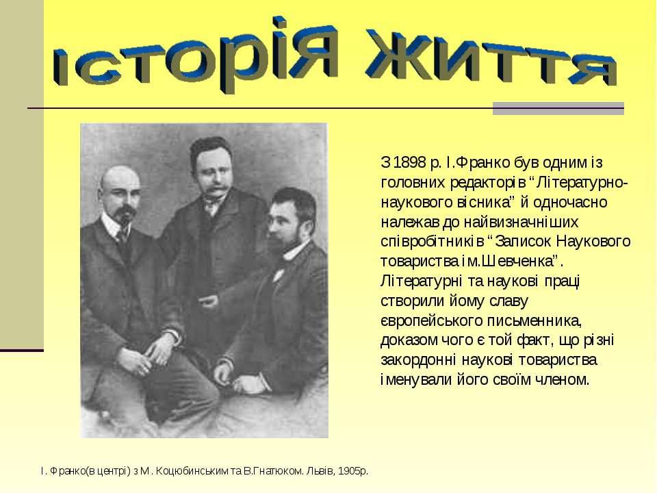 """З 1898 р. І.Франко був одним із головних редакторів """"Літературно-наукового ві..."""