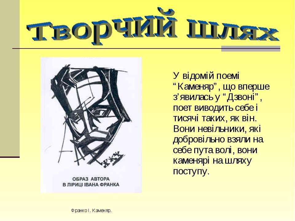 """У відомій поемі """"Каменяр"""", що вперше з'явилась у """"Дзвоні"""", поет виводить себе..."""