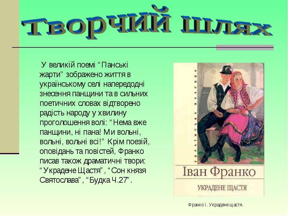 """У великій поемі """"Панські жарти"""" зображено життя в українському селі напередод..."""