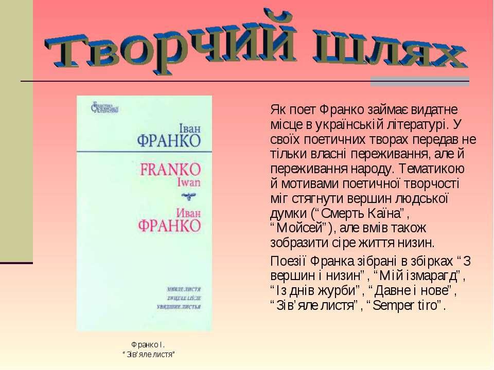 Як поет Франко займає видатне місце в українській літературі. У своїх поетичн...
