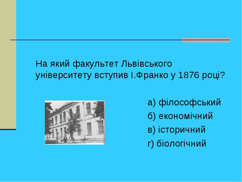 На який факультет Львiвського унiверситету вступив I.Франко у 1876 роцi? а) ф...