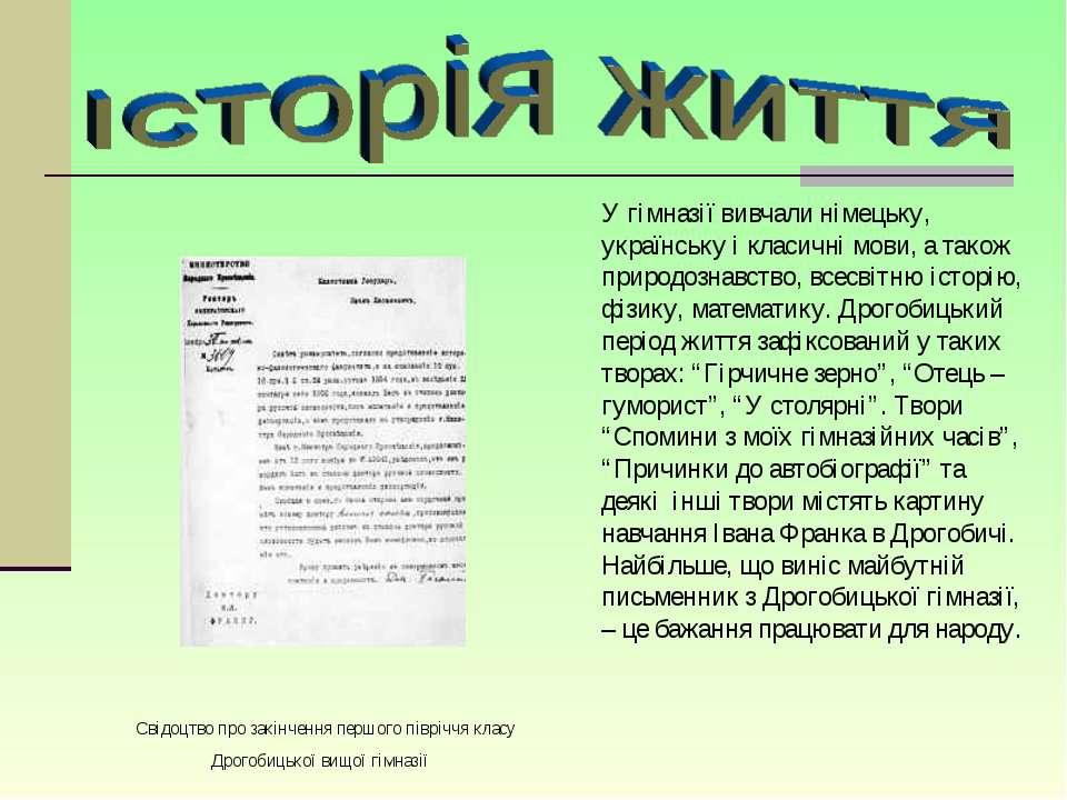 У гімназії вивчали німецьку, українську і класичні мови, а також природознавс...