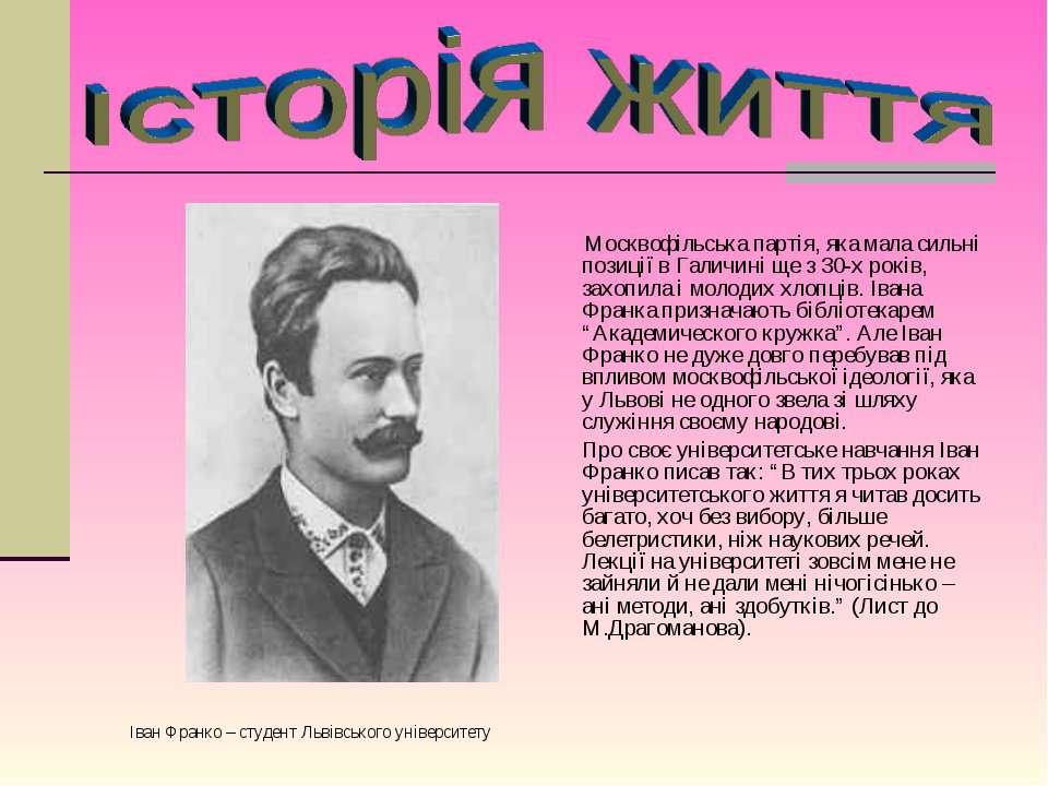 Москвофільська партія, яка мала сильні позиції в Галичині ще з 30-х років, за...
