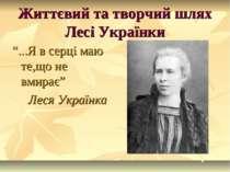 """Життєвий та творчий шлях Лесі Українки """"...Я в серці маю те,що не вмирає"""" Лес..."""