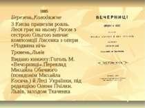 1885 Березень,Колодяжне З Києва привезли рояль. Леся грає на ньому.Разом з се...