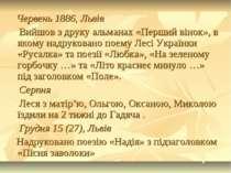 Червень 1886, Львів Вийшов з друку альманах «Перший вінок», в якому надрукова...