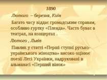 1890 Лютого – березня, Київ Багато часу віддає громадським справам, особливо ...