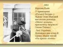 1893 Березня,Львів У приміщенні «Руської бесіди» у Львові Осип Маковей виголо...