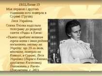 1913,Липня 19 Між першою і другою годинами ночі померла в Сурамі (Грузія) Лес...