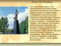 Липня 30,Петербург «19 июля в Сураме,Грузия, после тяжелой болезни скончалась...