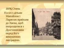 1876,Січень Косач з дітьми Михайлом і Ларисою приїхали до Києва, щоб попрощат...