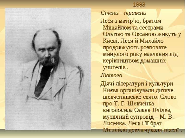 1883 Січень – травень Леся з матір'ю, братом Михайлом та сестрами Ольгою та О...