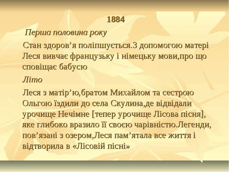 1884 Перша половина року Стан здоров'я поліпшується.З допомогою матері Леся в...