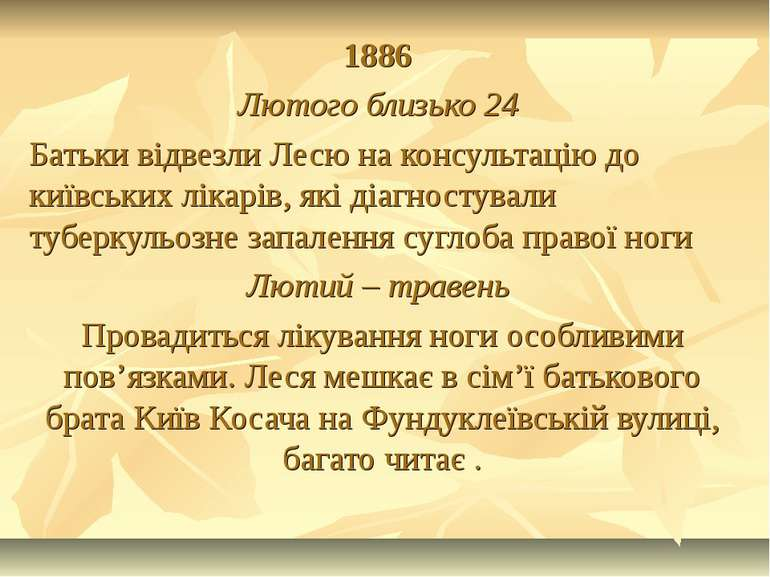 1886 Лютого близько 24 Батьки відвезли Лесю на консультацію до київських ліка...