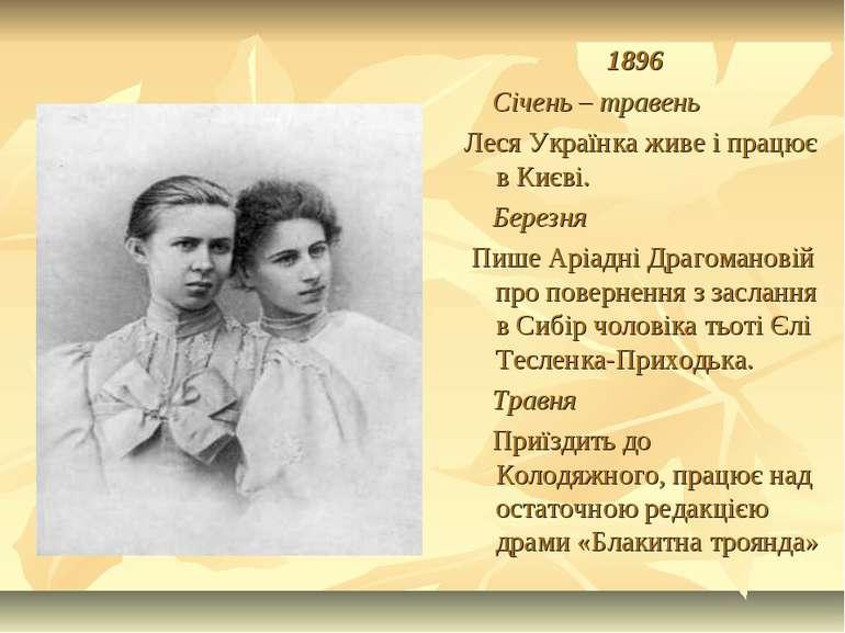 1896 Січень – травень Леся Українка живе і працює в Києві. Березня Пише Аріад...