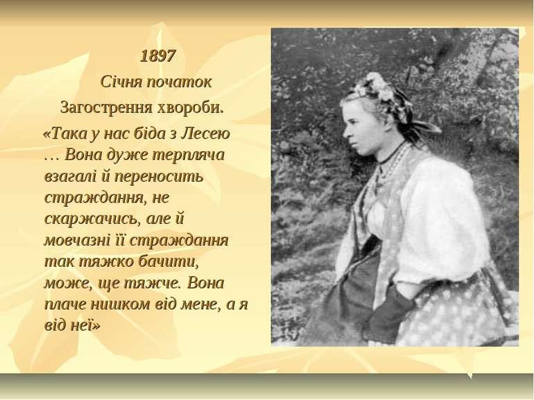 1897 Січня початок Загострення хвороби. «Така у нас біда з Лесею … Вона дуже ...