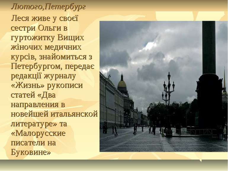 Лютого,Петербург Леся живе у своєї сестри Ольги в гуртожитку Вищих жіночих ме...