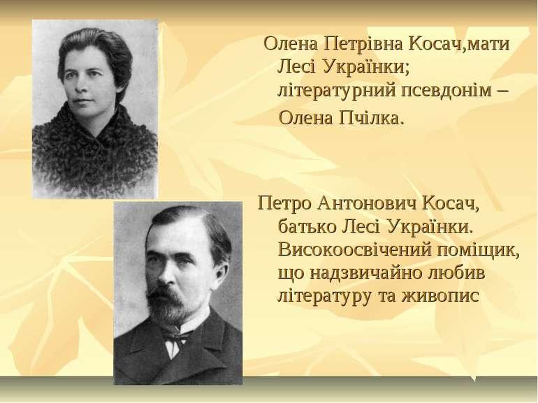 Олена Петрівна Косач,мати Лесі Українки; літературний псевдонім – Олена Пчілк...