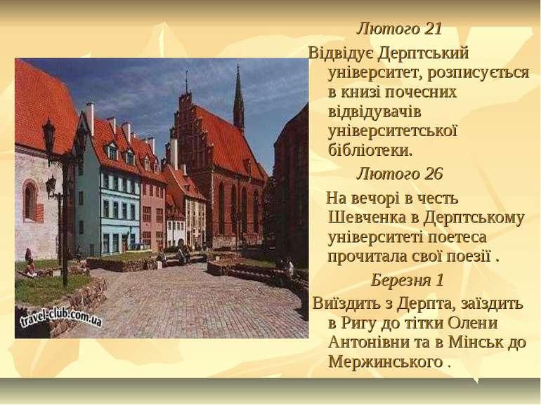 Лютого 21 Відвідує Дерптський університет, розписується в книзі почесних відв...