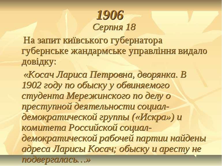 1906 Серпня 18 На запит київського губернатора губернське жандармське управлі...