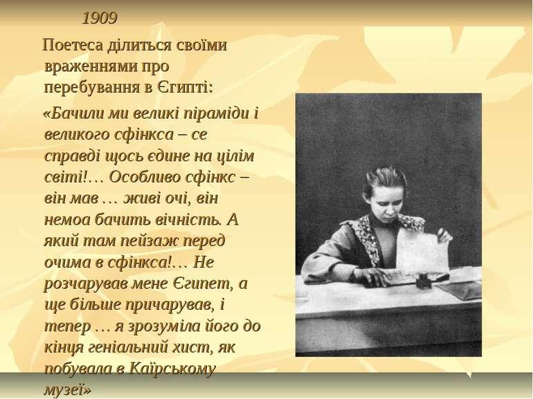 1909 Поетеса ділиться своїми враженнями про перебування в Єгипті: «Бачили ми ...