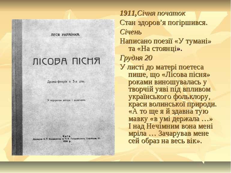 1911,Січня початок Стан здоров'я погіршився. Січень Написано поезії «У тумані...