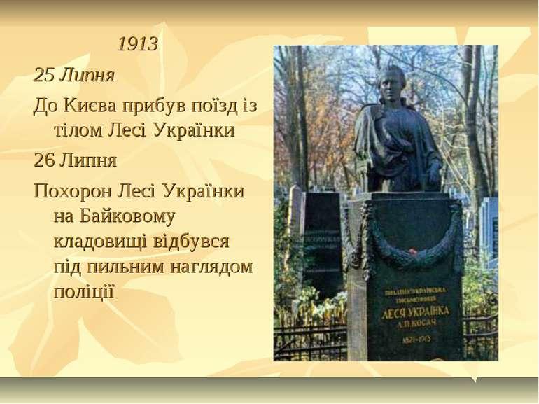 1913 25 Липня До Києва прибув поїзд із тілом Лесі Українки 26 Липня Похорон Л...