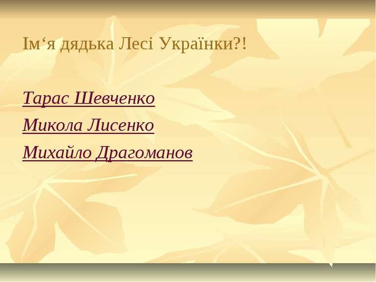 Ім'я дядька Лесі Українки?! Тарас Шевченко Микола Лисенко Михайло Драгоманов